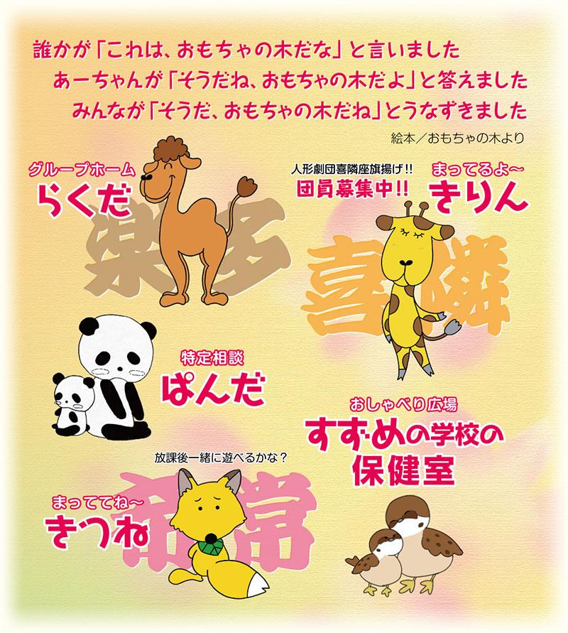 グループホーム、人形劇団、特定相談、放課後デイサービス/長野県上伊那伊那市